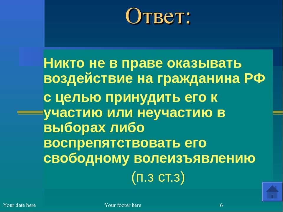 Ответ: Никто не в праве оказывать воздействие на гражданина РФ с целью принуд...