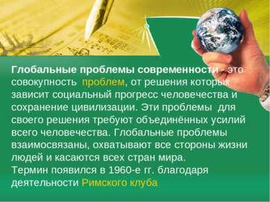Глобальные проблемы современности- это совокупность проблем, от решения кот...