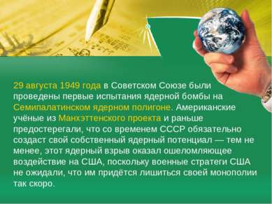 29 августа1949 годав Советском Союзе были проведены первые испытания ядерно...