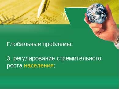 Глобальные проблемы: 3. регулирование стремительного ростанаселения;