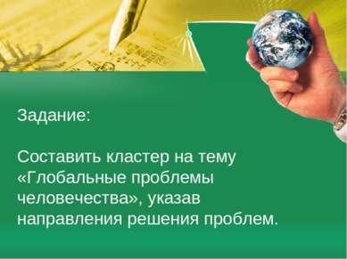 Задание: Составить кластер на тему «Глобальные проблемы человечества», указав...