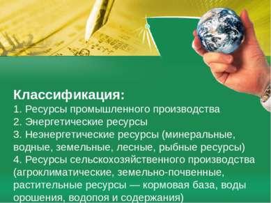 Классификация: 1. Ресурсы промышленного производства 2. Энергетические ресурс...