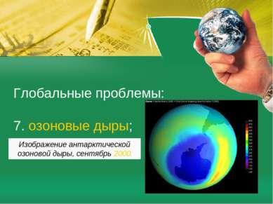 Глобальные проблемы: 7. озоновые дыры;  Изображение антарктической озоновой ...