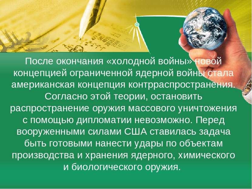 После окончания «холодной войны» новой концепцией ограниченной ядерной войны ...