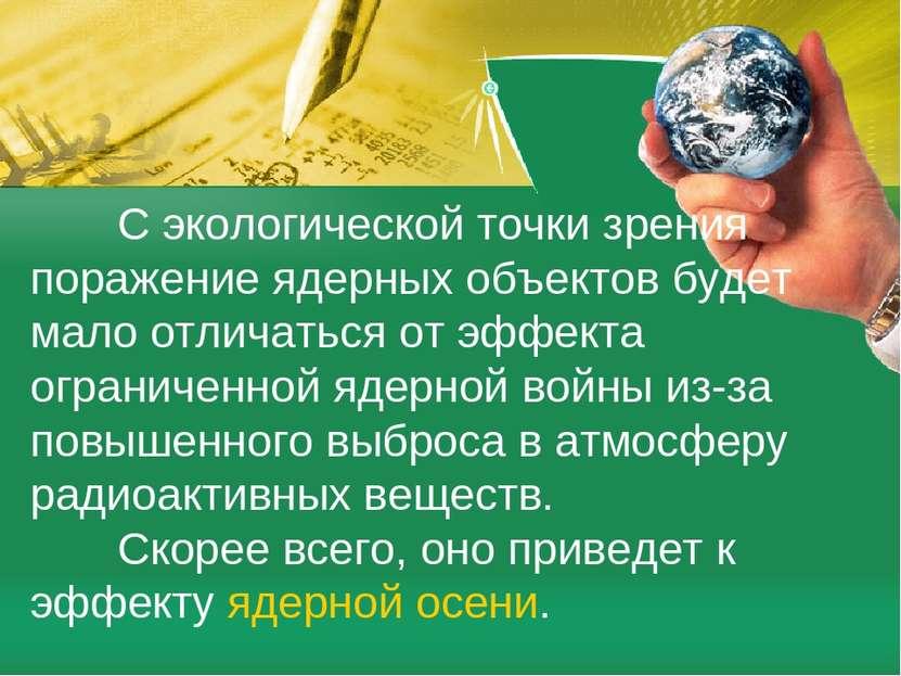 С экологической точки зрения поражение ядерных объектов будет мало отличаться...