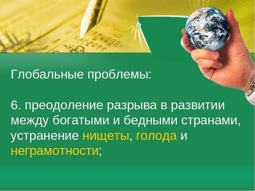 Глобальные проблемы: 6. преодоление разрыва в развитии между богатыми и бедны...