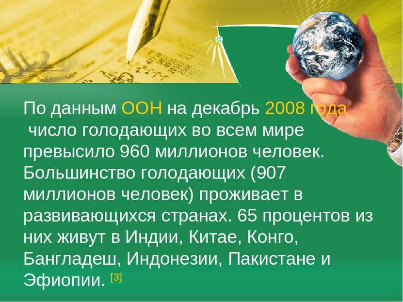 По даннымООНна декабрь2008 годачисло голодающих во всем мире превысило 96...