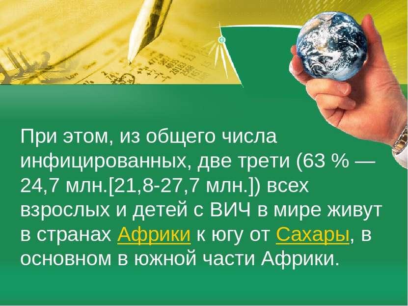 При этом, из общего числа инфицированных, две трети (63%— 24,7млн.[21,8-27...