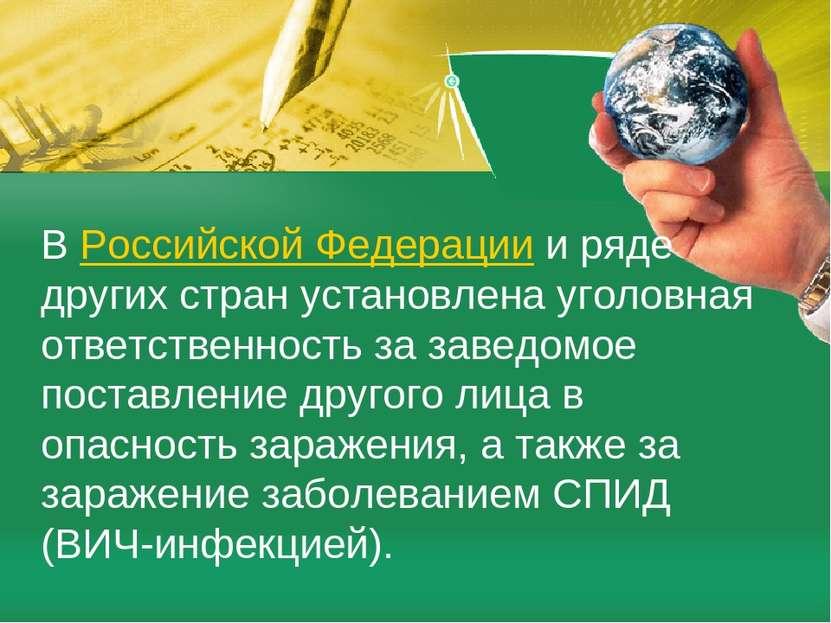 ВРоссийской Федерациии ряде других стран установлена уголовная ответственно...