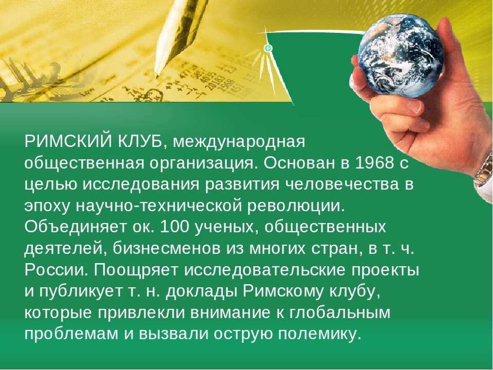 РИМСКИЙ КЛУБ, международная общественная организация. Основан в 1968 с целью ...