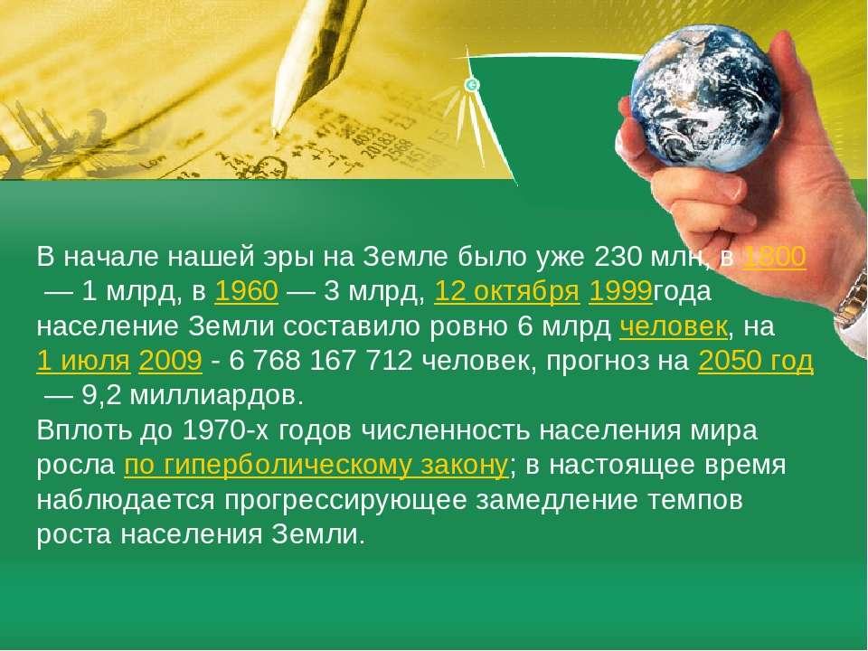 В начале нашей эры на Земле было уже 230млн, в1800— 1млрд, в1960— 3млр...
