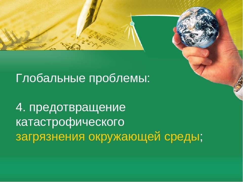 Глобальные проблемы: 4. предотвращение катастрофическогозагрязнения окружающ...
