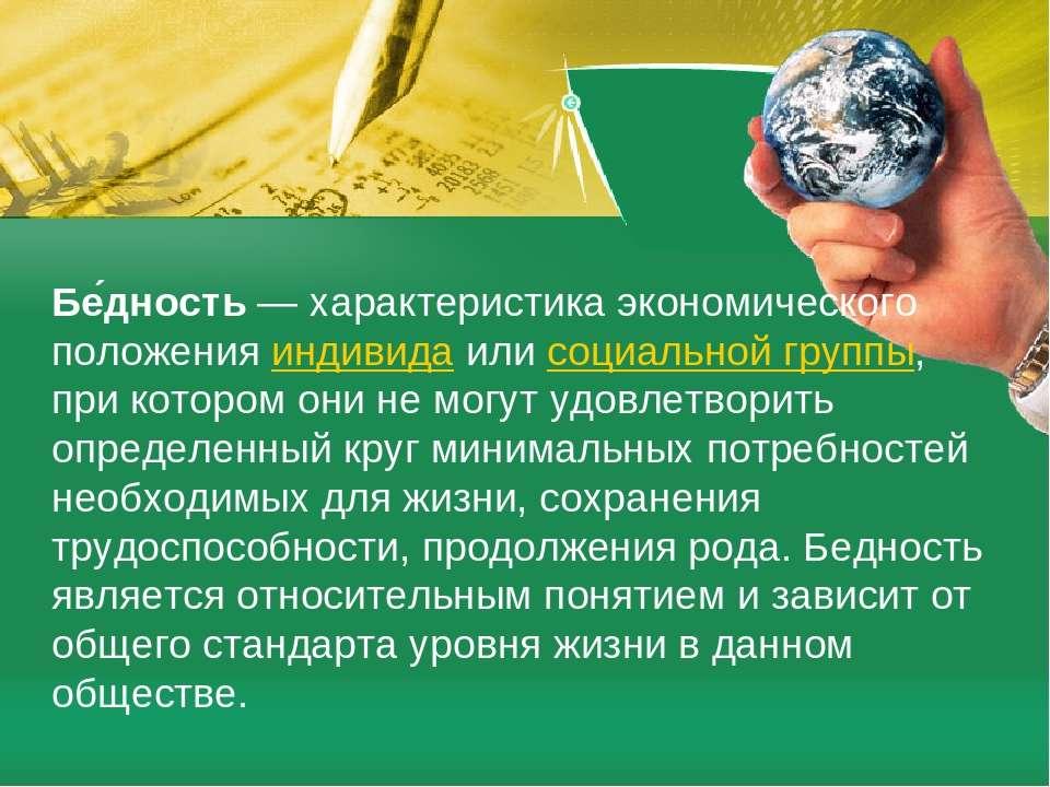 Бе дность— характеристика экономического положенияиндивидаилисоциальной г...