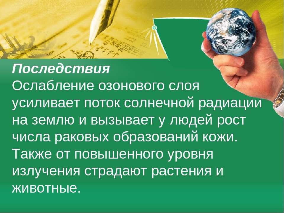 Последствия Ослабление озонового слоя усиливает поток солнечной радиации на з...