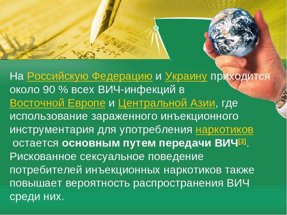 НаРоссийскую ФедерациюиУкраинуприходится около 90% всех ВИЧ-инфекций вВ...