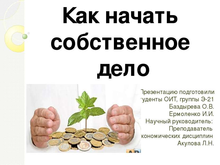 Презентацию подготовили Студенты ОИТ, группы Э-21 Баздырева О.В. Ермоленко И....