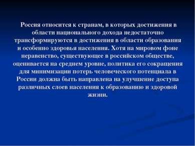 Россия относится к странам, в которых достижения в области национального дохо...
