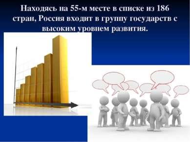 Находясь на 55-м месте в списке из 186 стран, Россия входит в группу государс...