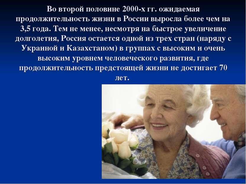 Во второй половине 2000-х гг. ожидаемая продолжительность жизни в России выро...