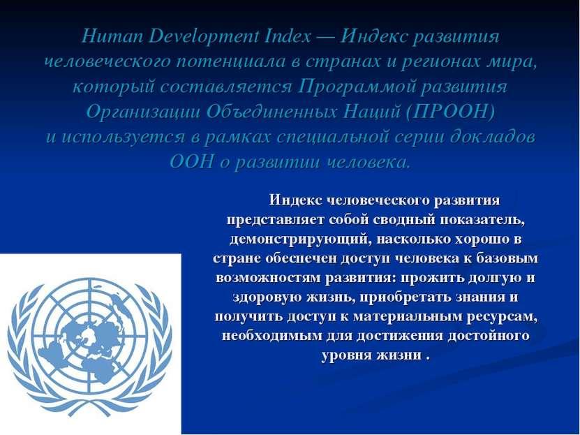 Human Development Index— Индекс развития человеческого потенциала встранах ...