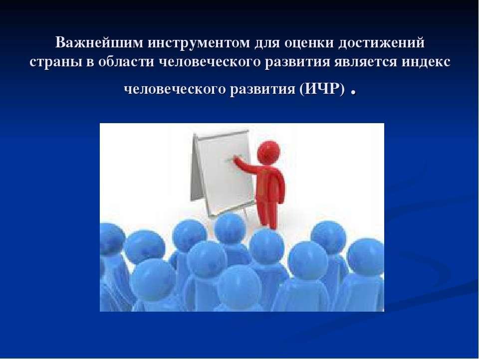 Важнейшим инструментом для оценки достижений страны в области человеческого р...