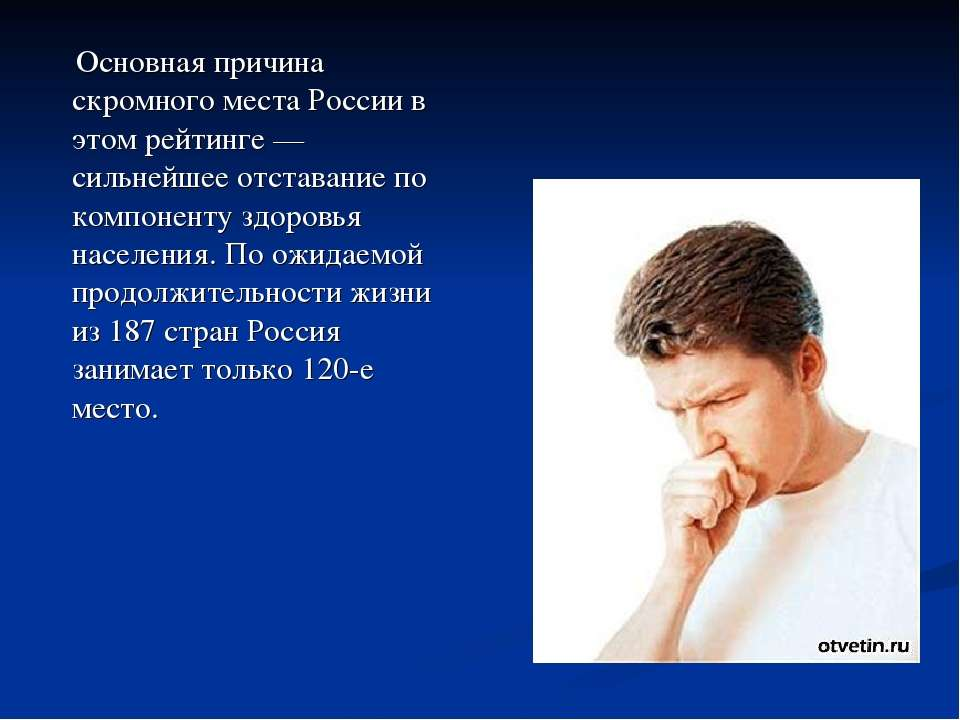 Основная причина скромного места России в этом рейтинге — сильнейшее отставан...