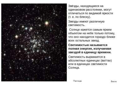 Звёзды, находящиеся на одинаковом расстоянии, могут отличаться по видимой ярк...