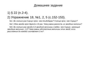 Домашнее задание 1) § 22 (п.2-4). 2) Упражнение 18, №1, 2, 5 (с.152-153). №1....