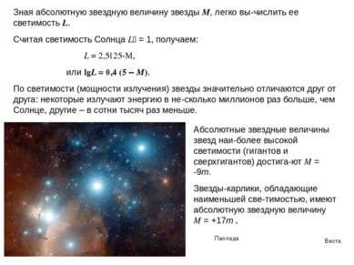 Зная абсолютную звездную величину звезды М, легко вы числить ее светимость L....