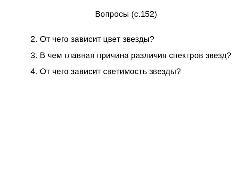Вопросы (с.152) 2. От чего зависит цвет звезды? 3. В чем главная причина разл...