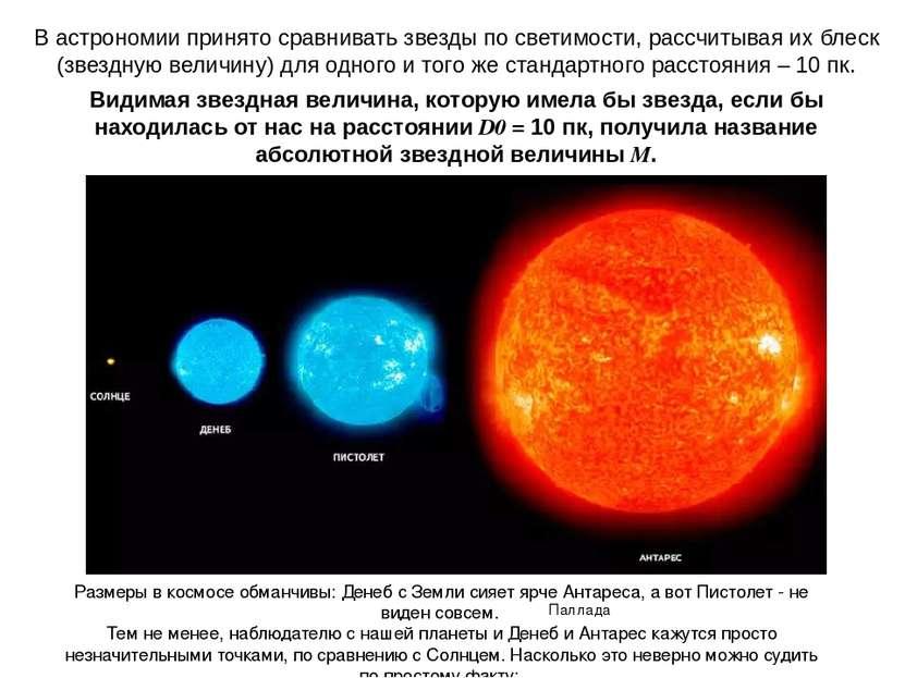 В астрономии принято сравнивать звезды по светимости, рассчитывая их блеск (з...