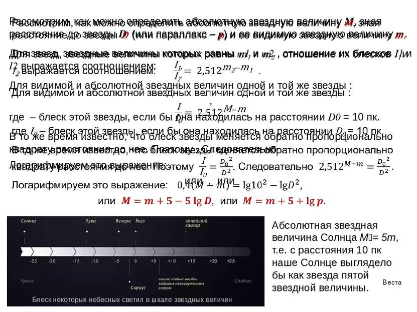 Веста Абсолютная звездная величина Солнца М = 5m, т.е. с расстояния 10 пк наш...