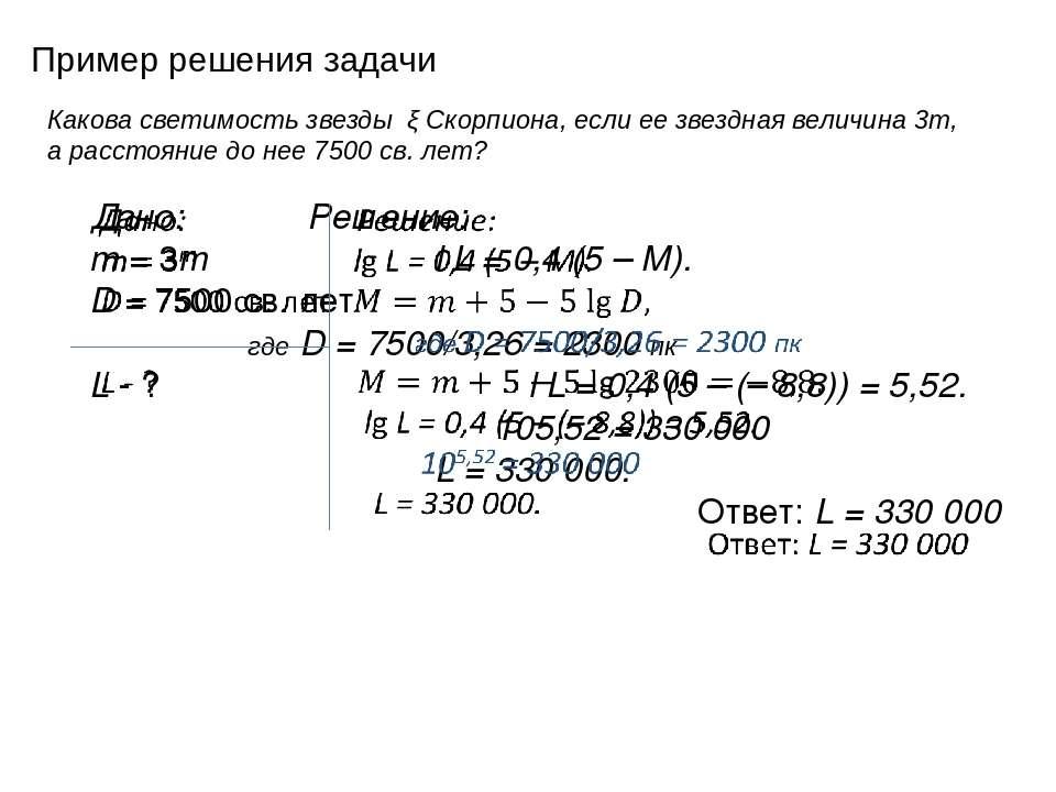 Пример решения задачи Какова светимость звезды ξ Скорпиона, если ее звездная ...