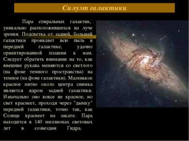 Силуэт галактики Пара спиральных галактик, уникально расположившихся на лу...