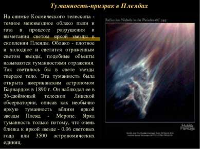 Туманность-призрак в Плеядах На снимке Космического телескопа - темное межзве...