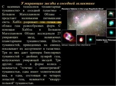Умирающие звезды в соседней галактике С наземных телескопов в соседней галакт...