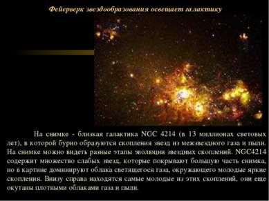 Фейерверк звездообразования освещает галактику На снимке - близкая галактика ...