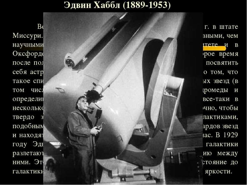Эдвин Хаббл (1889-1953) Великий астроном ХХ столетия. Родился в 1889 г. в шта...