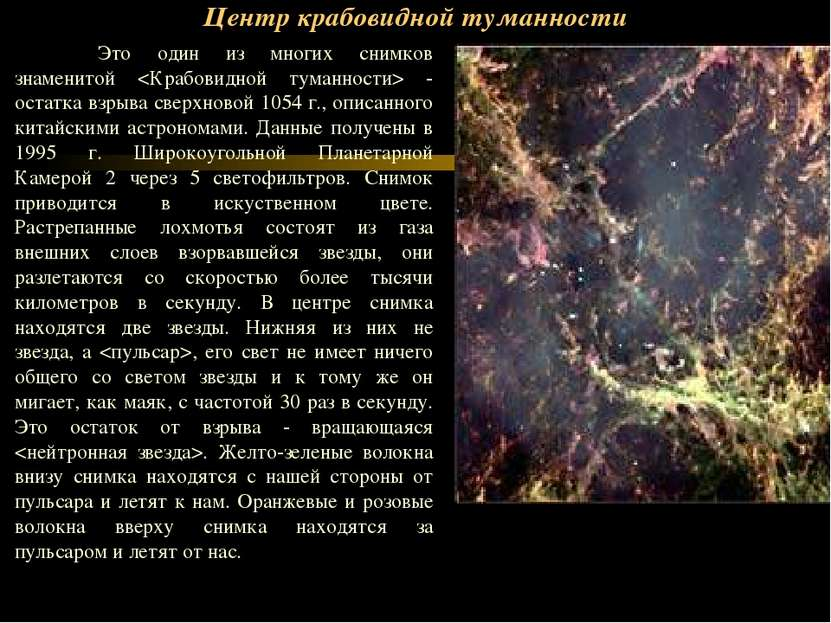 Центр крабовидной туманности Это один из многих снимков знаменитой - остатка ...