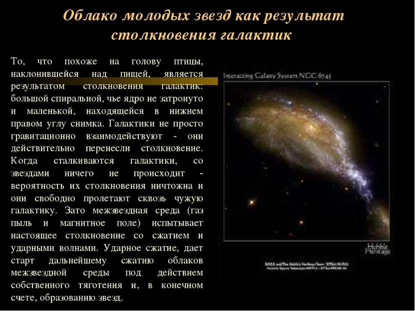 Облако молодых звезд как результат столкновения галактик То, что похоже на го...