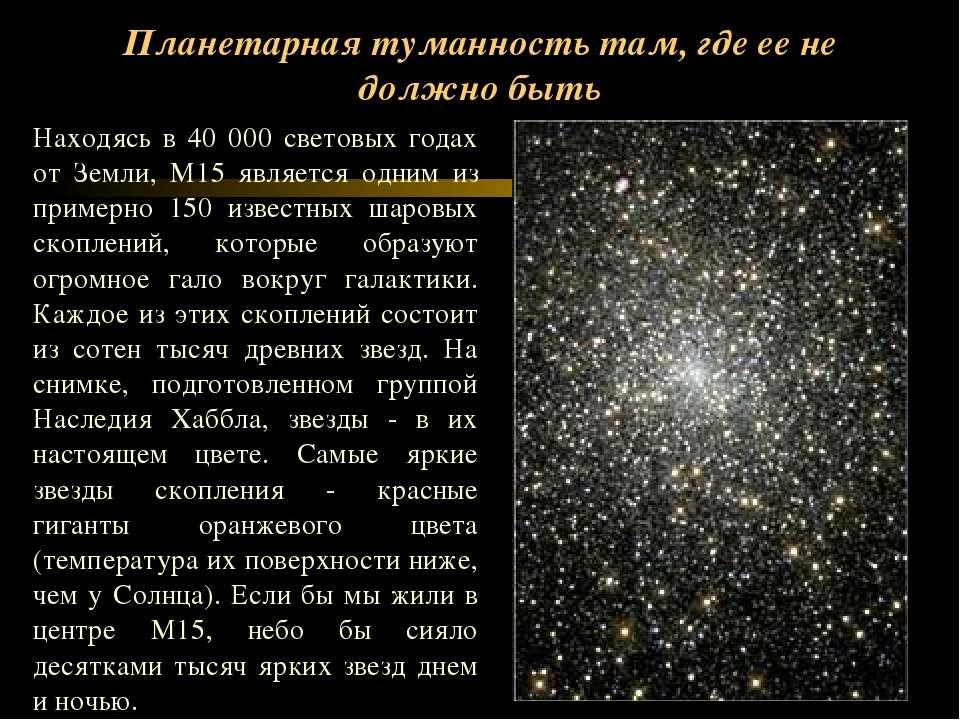 Планетарная туманность там, где ее не должно быть Находясь в 40 000 световых ...