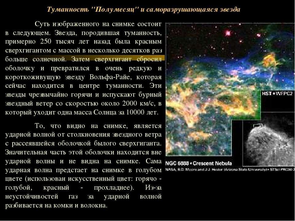 Туманность ''Полумесяц'' и саморазрушающаяся звезда Суть изображенного на сни...