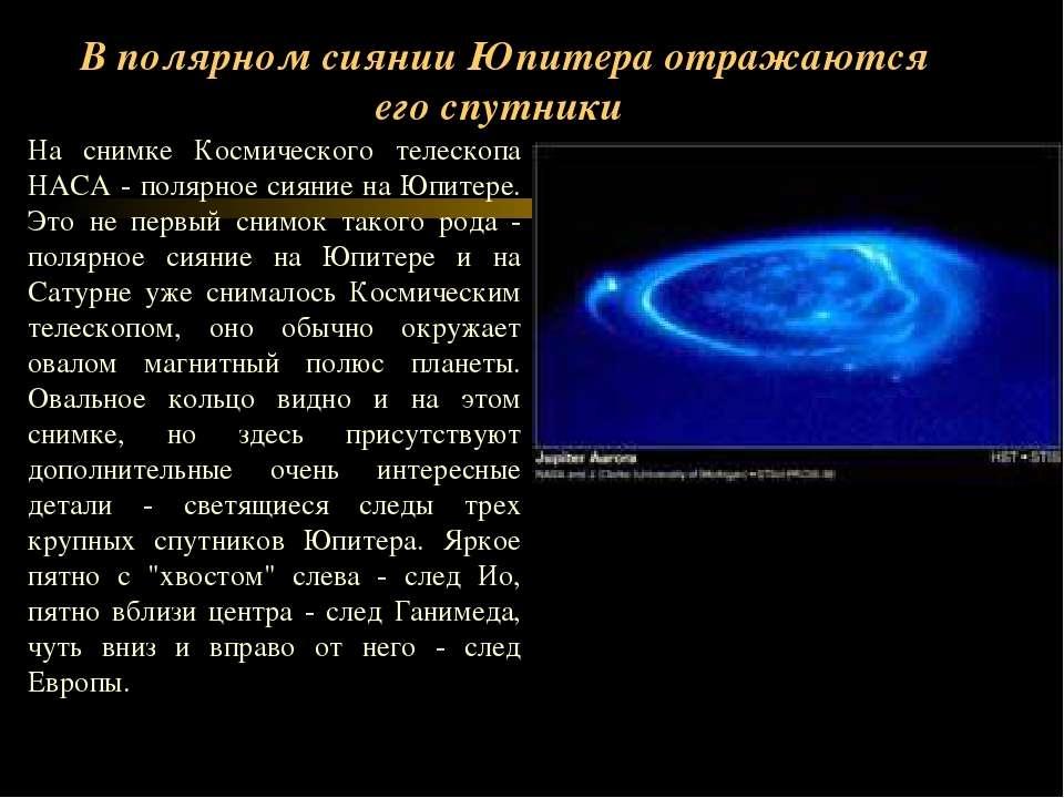 В полярном сиянии Юпитера отражаются его спутники На снимке Космического теле...