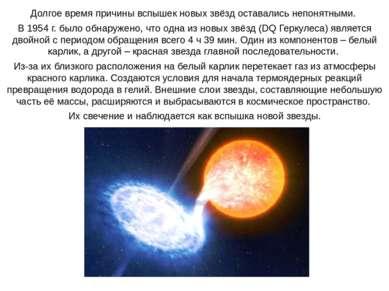 Долгое время причины вспышек новых звёзд оставались непонятными. В 1954 г. бы...