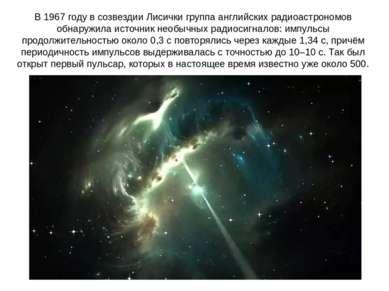 В 1967 году в созвездии Лисички группа английских радиоастрономов обнаружила ...