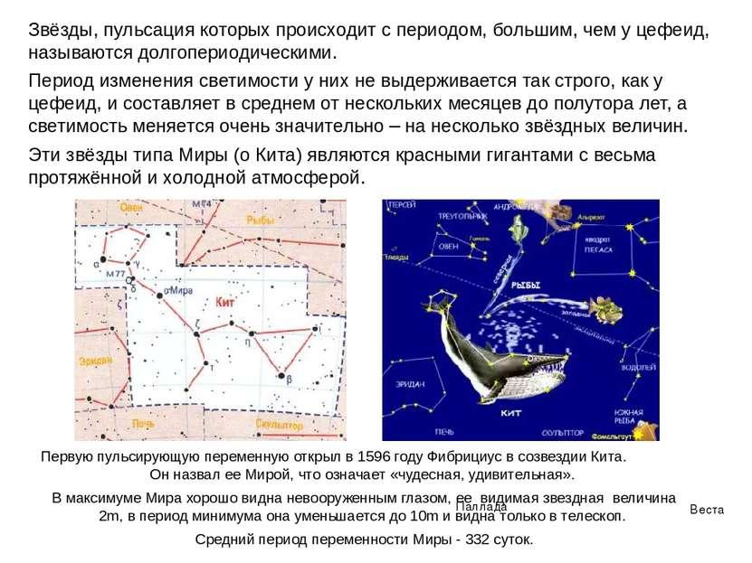 Звёзды, пульсация которых происходит с периодом, большим, чем у цефеид, назыв...