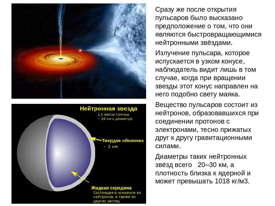 Сразу же после открытия пульсаров было высказано предположение о том, что они...