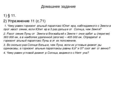 Домашнее задание 1) § 11. 2) Упражнение 11 (с.71) 1. Чему равен горизонтальны...