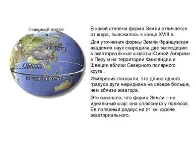 В какой степени форма Земли отличается от шара, выяснилось в конце XVIII в. Д...