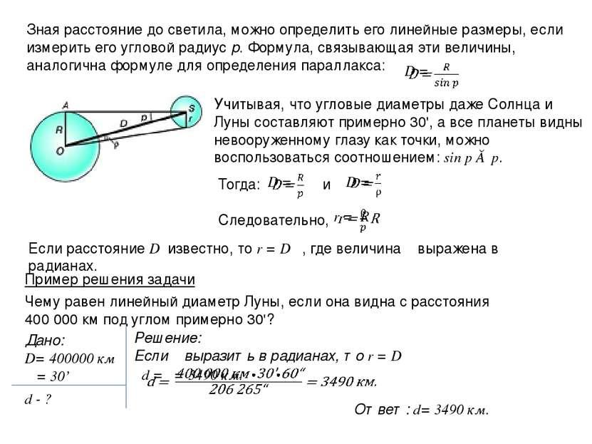 Зная расстояние до светила, можно определить его линейные размеры, если измер...